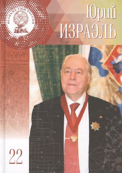 Юрий Антониевич Израэль. 15 мая 1930 - 23 января 2014. Фрагменты воспоминаний