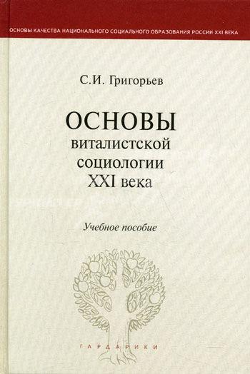 Григорьев С. Основы виталистской социологии 21 века