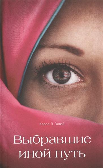 Выбравшие иной путь. Опыт американок, принявших ислам