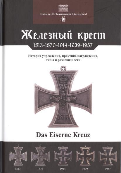 Железный крест 1813-1870-1914-1939-1957