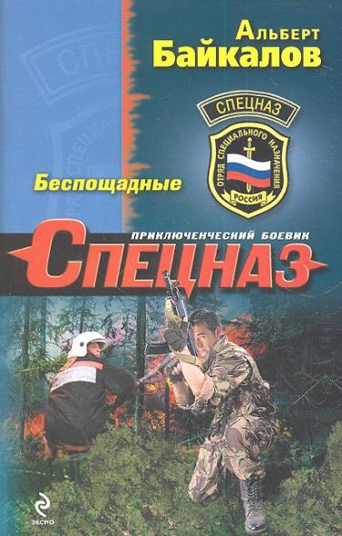 Байкалов А. Беспощадные альберт байкалов уничтожить взрывом