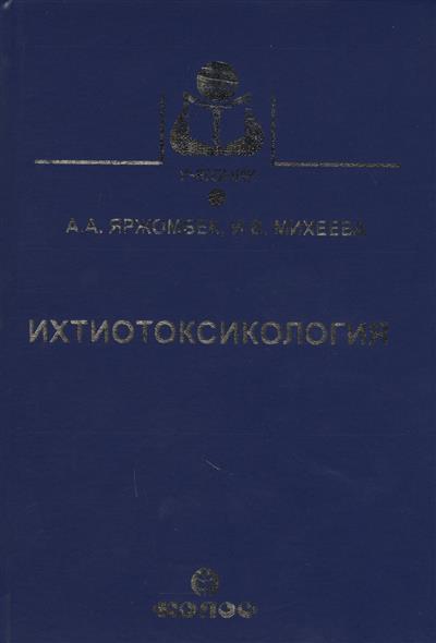 Ихтиотоксикология. Учебник