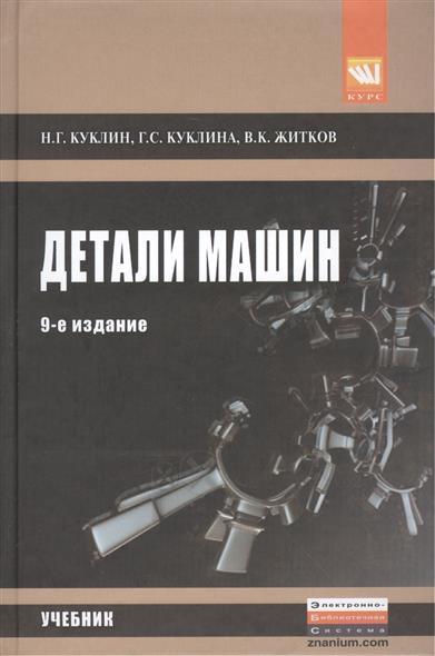 Детали машин. Учебник. 9-е издание, переработанное и дополненное