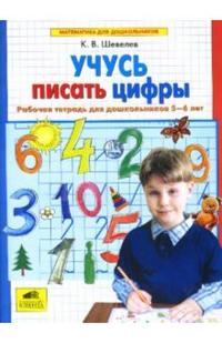 Шевелев К. Учусь писать цифры Р/т для дошк. 5-6 лет
