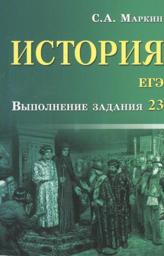 История. ЕГЭ. Выполнение задания 23