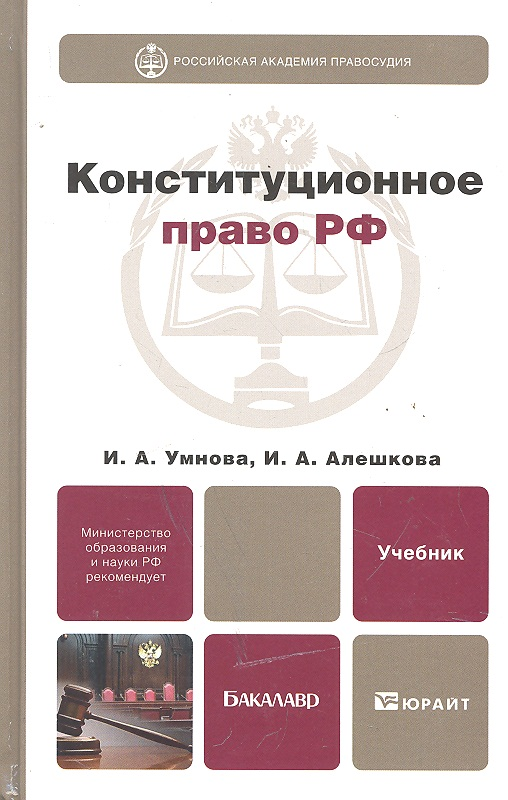 Умнова И., Алешкова И. Конституционное право РФ