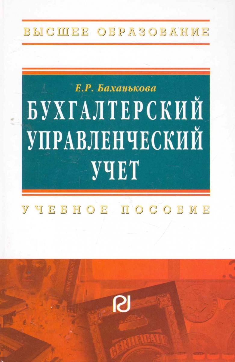 Баханькова Е. Бухгалтерский управленческий учет дмитрий слиньков управленческий учет постановка и применение