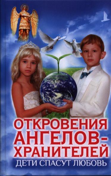 Панова Л., Ткаченко В. Дети спасут любовь. Откровения Ангелов-Хранителей