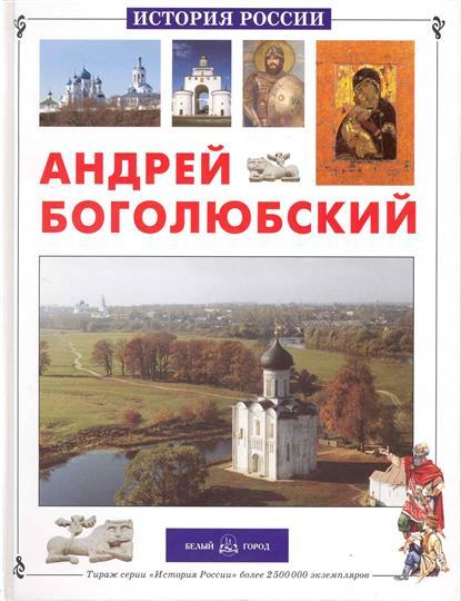 Соломко Н., Скоков Г Андрей Боголюбский андрей боголюбский