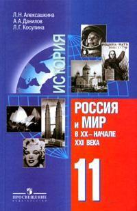История Россия и мир в 20 - начале 21 века 11 кл