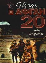 Назад в Афган 20 лет спустя История войны и мира в фотографиях