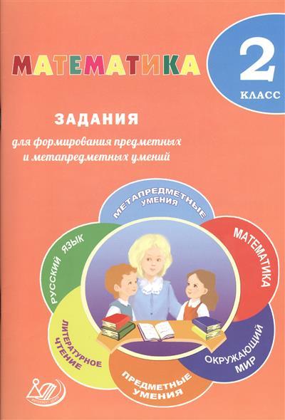 Математика. 2 класс. Задания для формирования предметных и метапредметных умений