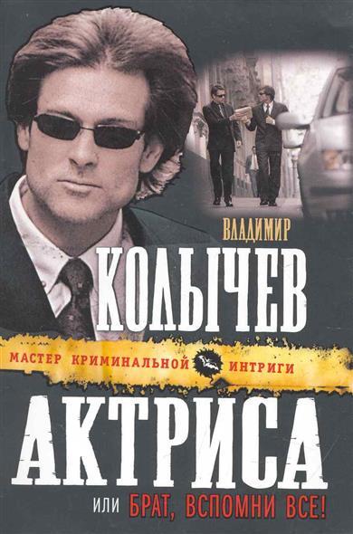 Колычев В.: Актриса или Брат вспомни все