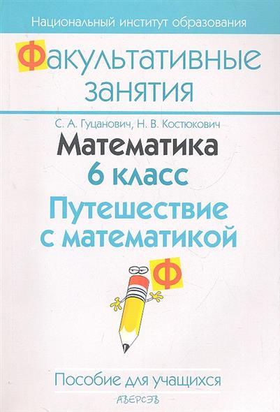 Математика. 6 класс. Путешествие с математикой. Пособие для учащихся общеобразовательных учреждений с русским языком обучения.