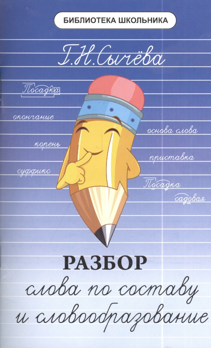Сычева Г.: Разбор слова по составу и словообразование