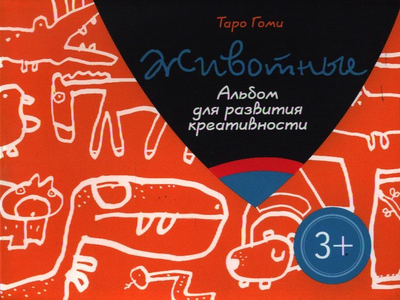 Гоми Т. Животные. Альбом для развития креативности гоми т развивающие игры от таро гоми для детей 4 8 лет isbn 9785001002901