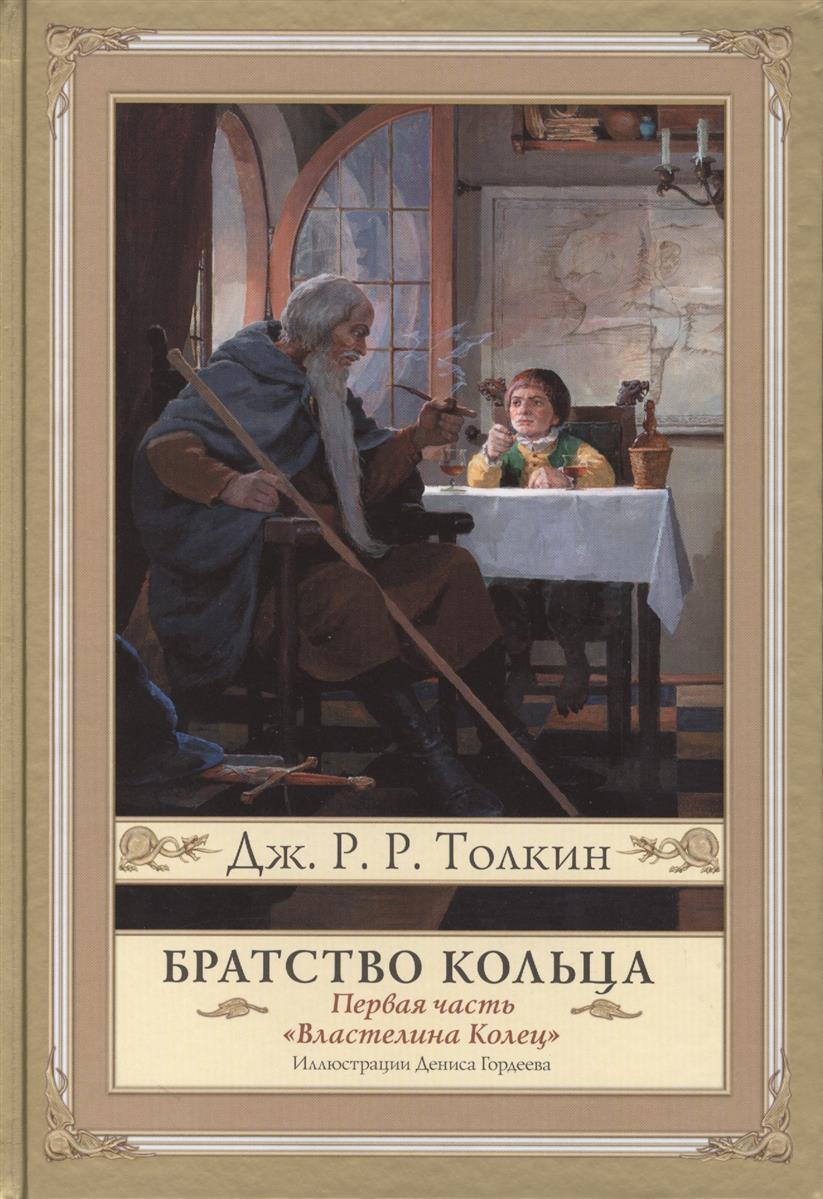 Толкин Дж. Властелин Колец. Первая часть. Братство Кольца толкин дж возвращение государя властелин колец