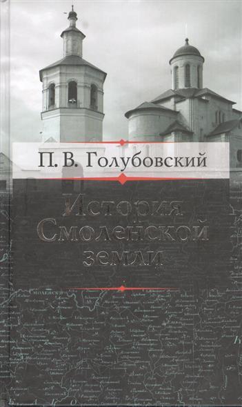 История Смоленской земли