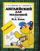 Английский для малышей. Учебник (под редакцией Н.А.Бонк)