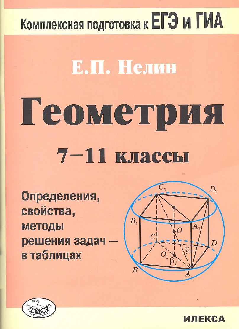 Нелин Е. Геометрия. 7-11 классы. Определения, свойства, методы решения задач - в таблицах орлов в сост физика в таблицах 7 11 классы справочное пособие 14 е издание стереотипное