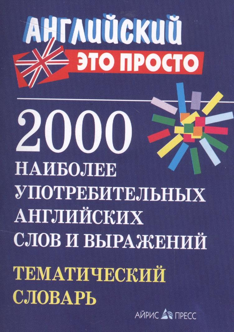 Пронькина В. 2000 наиболее употребительных английских слов и выражений. Тематический словарь