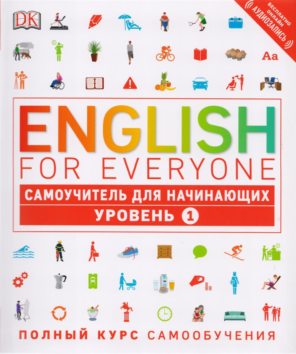Миллс Д. (ред.) English for Everyone. Самоучитель для начинающих. 1 уровень ISBN: 9785699942886 english for everyone english vocabulary builder