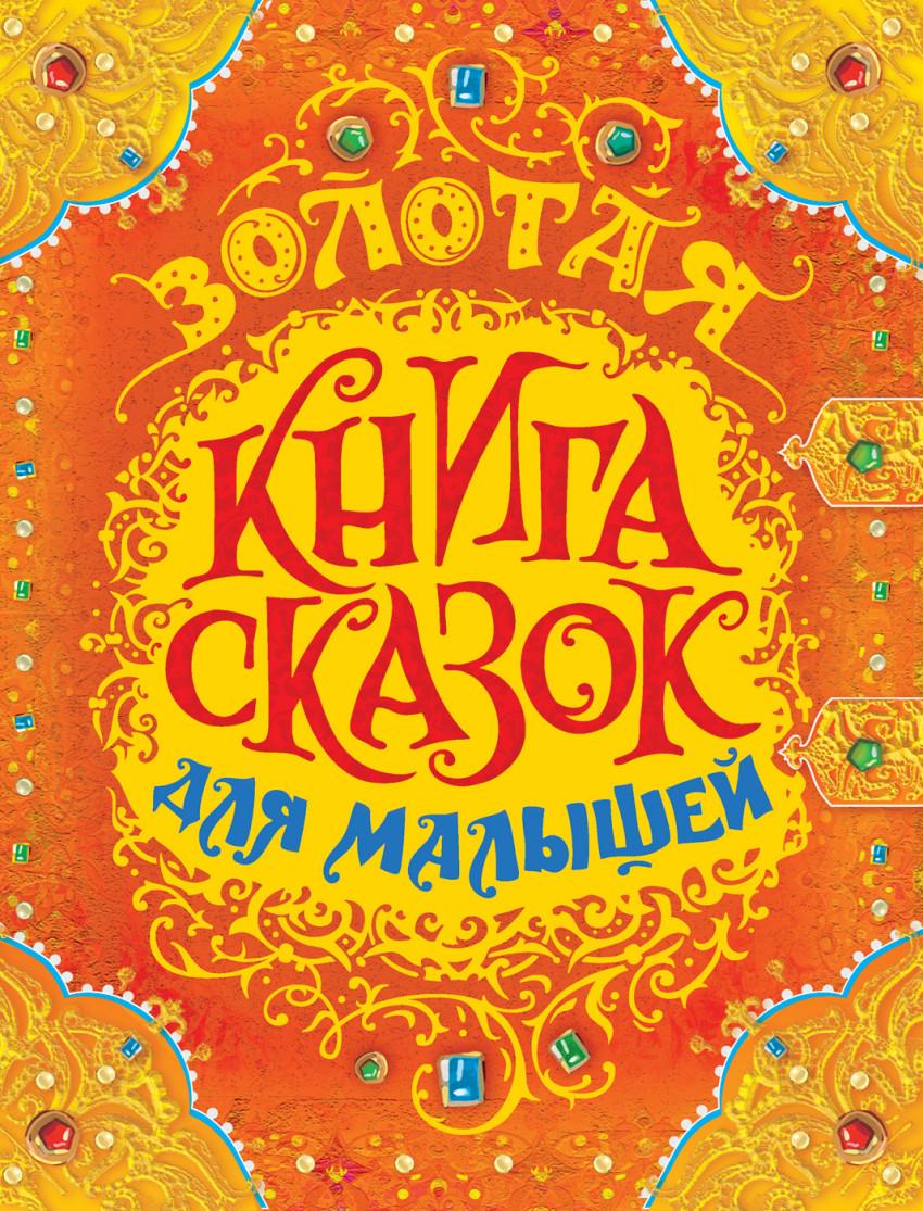 Перро Е. и др. Золотая книга сказок для малышей наклейка злой холодильник