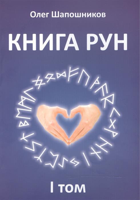 Книга Рун. I том