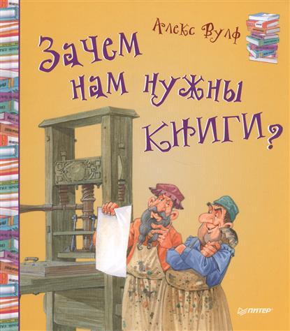 Вулф А. Зачем нам нужны книги?