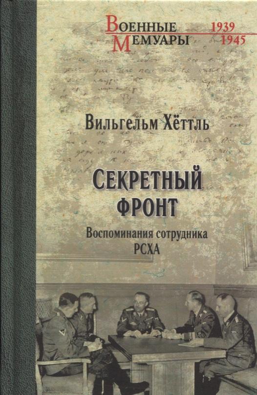 Хеттль В. Секретный фронт. Воспоминания сотрудника РСХА