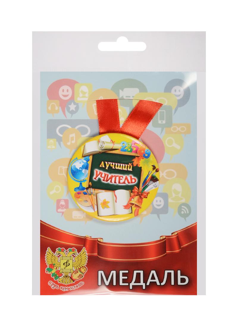 Медаль Лучший Учитель (металл) (ZMET00061)