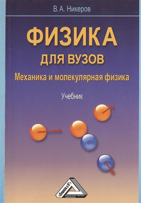 Никеров . Физика для вузов. Механика  молекулярная . Учебник