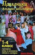 Лещинская В.В. Праздники для младших школьников 1-4 кл аделант праздники для младших школьников 1 4 класс