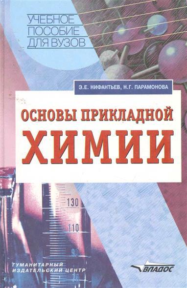 Нифантьев Э.: Основы прикладной химии Учеб. пос.