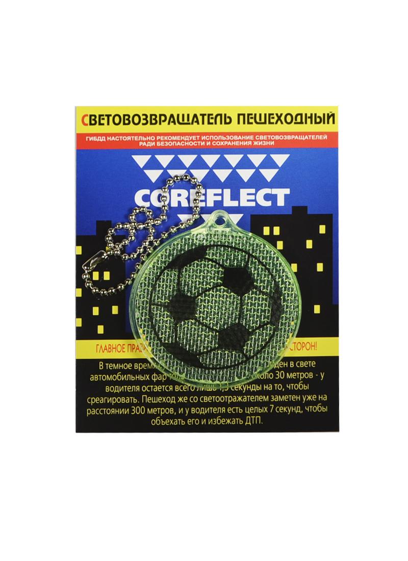 Световозвращающая подвеска Coreflect Мяч зеленый (51005.40) (Мамасвет)