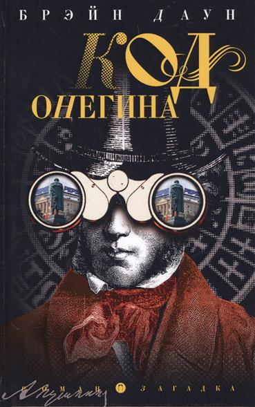 Даун Б. Код Онегина