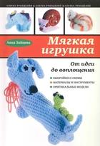 Мягкая игрушка От идеи до воплощения