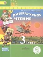 Литературное чтение. 3 класс. В 4 частях. Часть 2. Учебник для детей с нарушением зрения. Учебник для общеобразовательных организаций