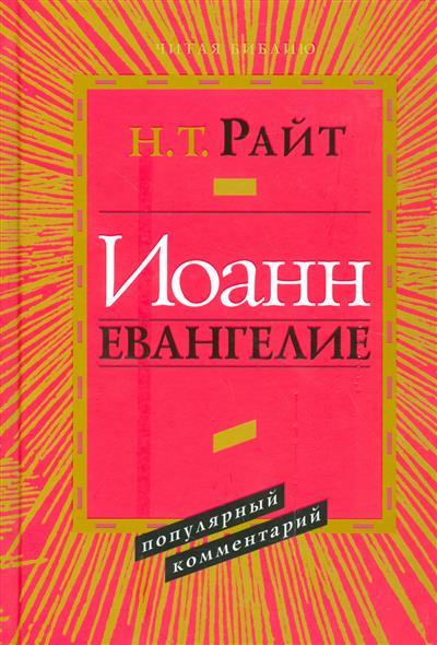 Райт Н. Иоанн Евангелие. Популярный комментарий отсутствует евангелие на церковно славянском языке