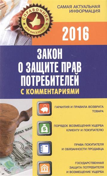 Закон о защите прав потребителей с комментариями. 2016