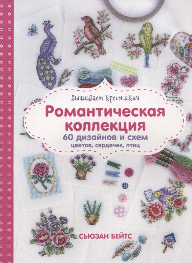 Вышиваем крестиком. Романическая коллекция. 60 дизайнов и схем цветов, сердечек, птиц