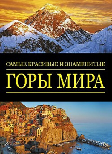 Величайшие горы мира