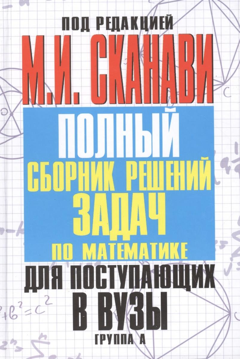 Сканави М.: Полный сборник решений задач...Группа А