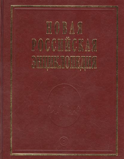 Новая Российская энциклопедия: в 12 т. Том 17(1)