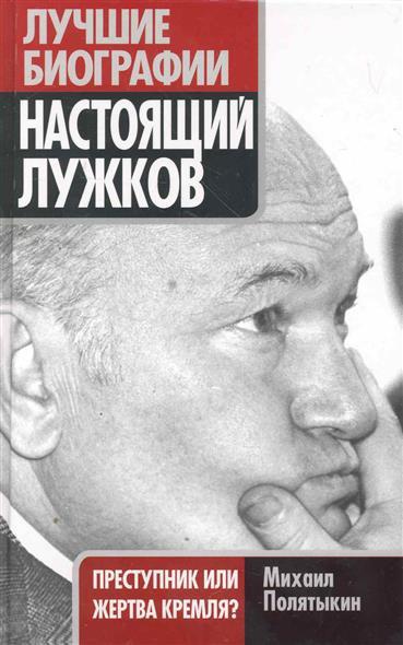 Настоящий Лужков Преступник или жертва Кремля
