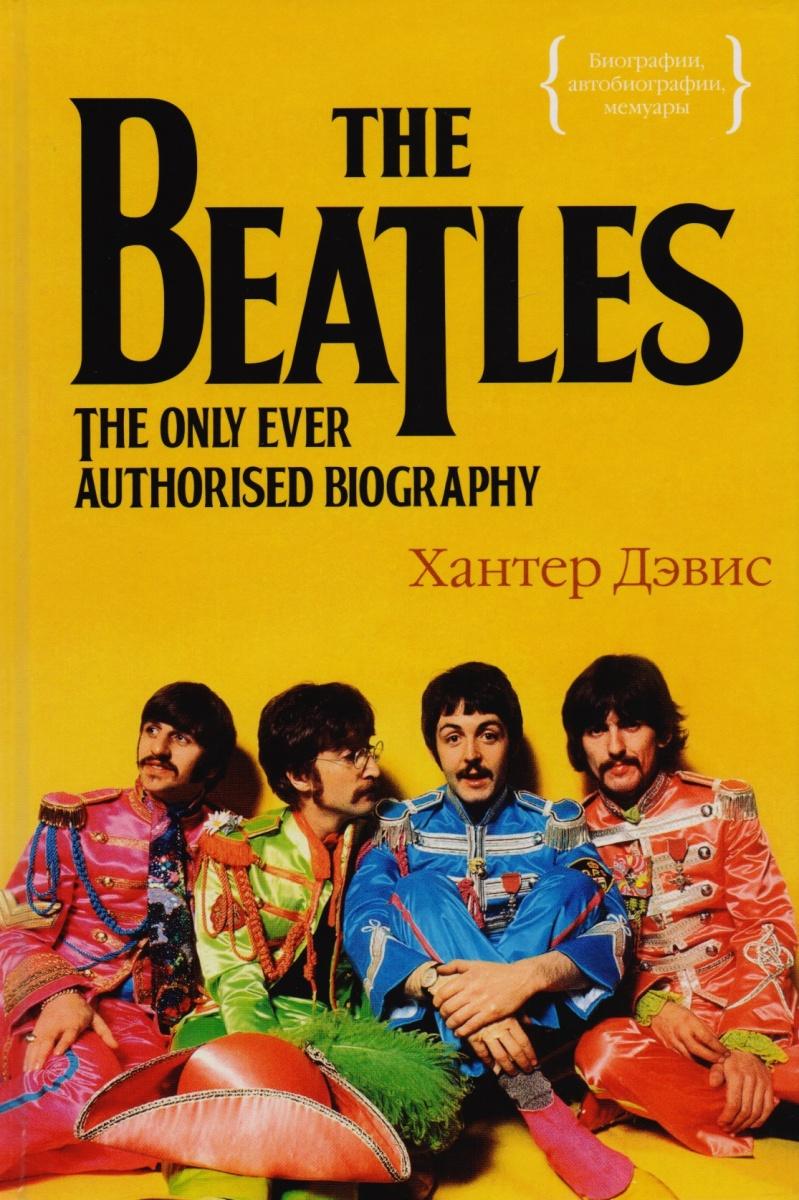 Дэвис Х. The Beatles. Единственная на свете авторизованная биография издательство аст the beatles иллюстрированная биография