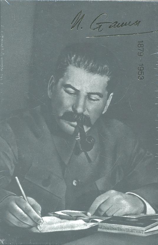 Чернявский Г., Рыбас С., Бедарида Ф. Большая тройка (Рузвельт, Сталин, Черчилль) (комплект из 3 книг)