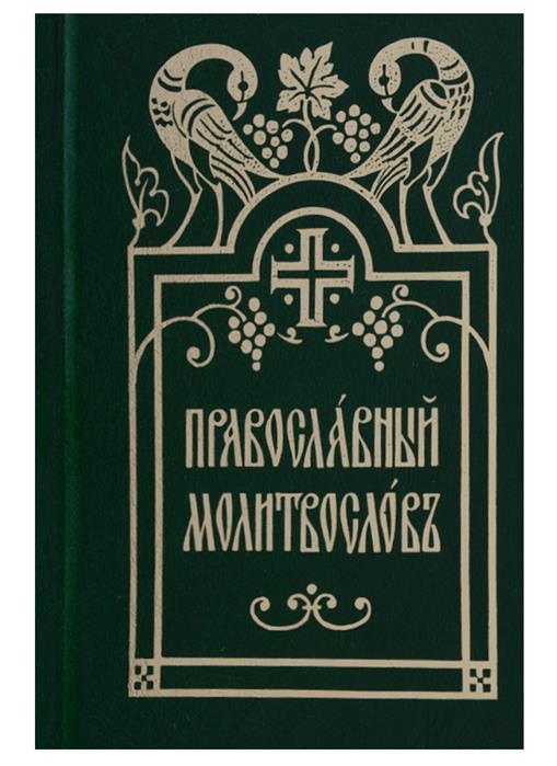 Православный молитвослов (карманный формат, зеленый)
