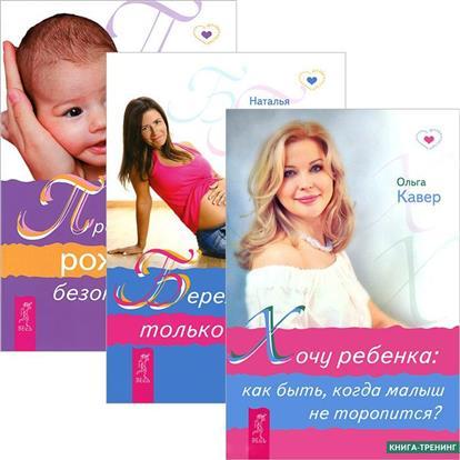 Хочу ребенка. Беременность: только хорошие новости. Пространство рождения (комплект из 3 книг)