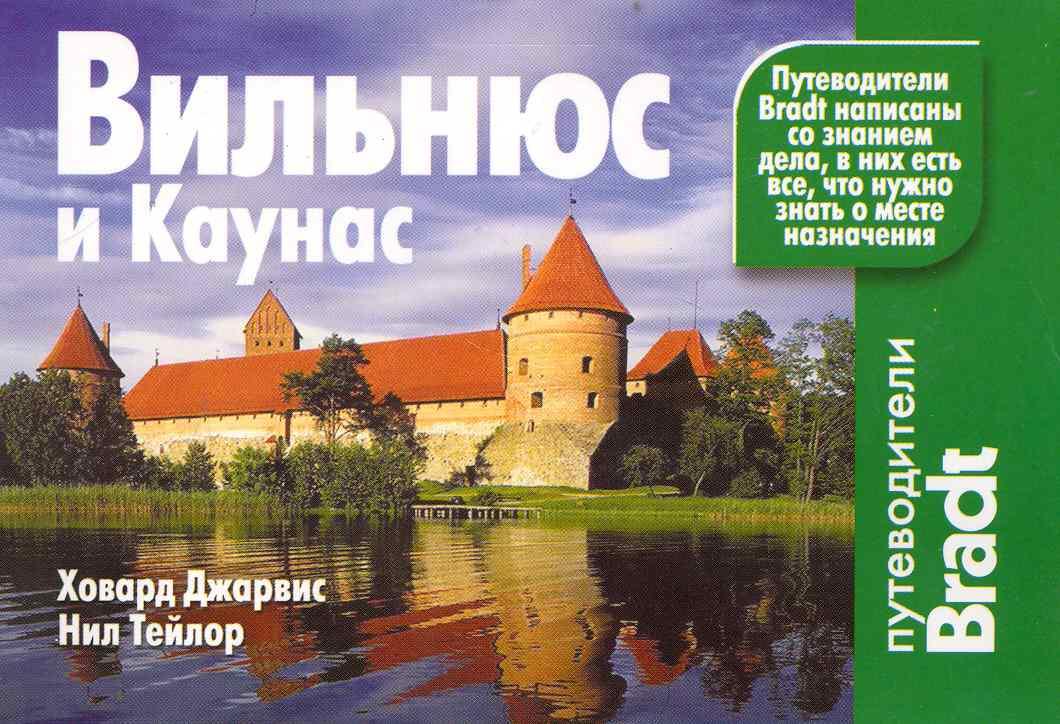 Джарвис Х., Тейлор Н. Вильнюс и Каунас ISBN: 9785170623617 д джарвис система здоровья доктора джарвиса